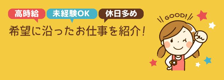 大阪を中心に保育士のお仕事情報を掲載中