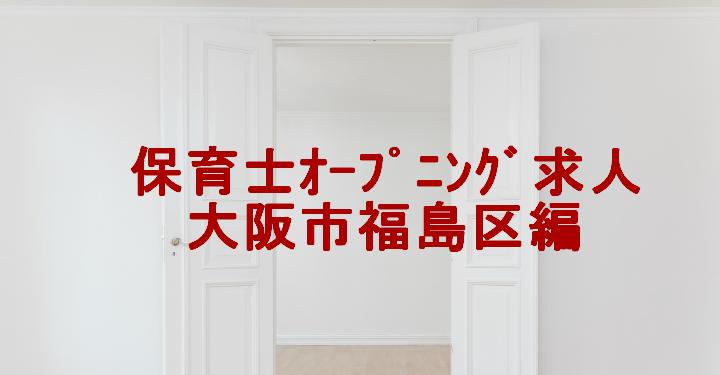 大阪市 保育士 求人